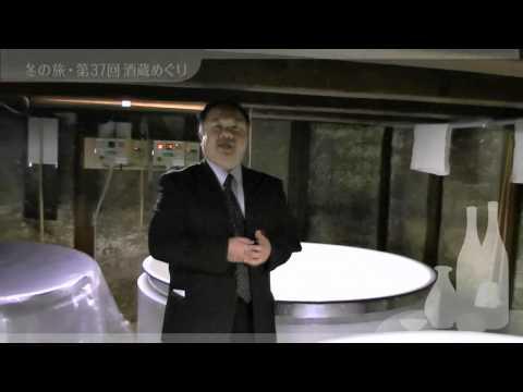冬の旅・第37回酒造めぐり ~原田酒造場~