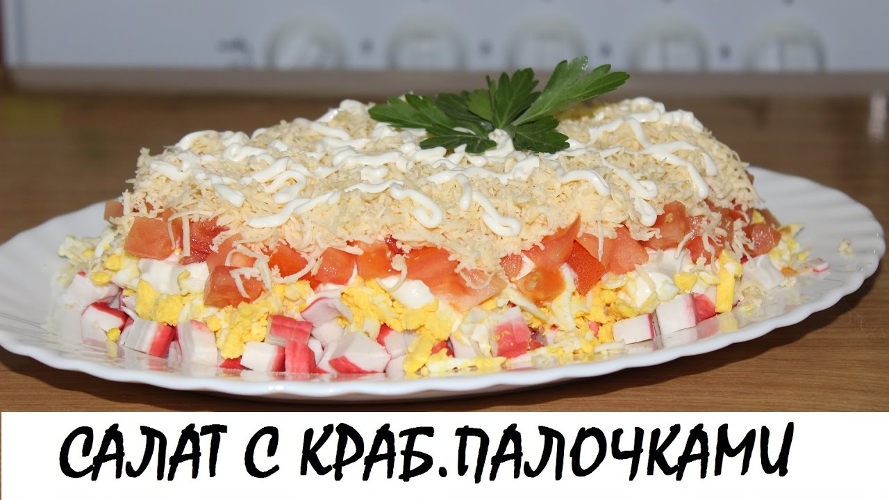 Салат с яйцом и крабовыми палочками рецепт