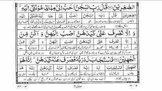 réciter le coran par ahmed al ajmi