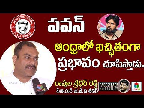 పవన్ కళ్యాణ్ ఆంధ్ర లో- Ravula Sridhar About Janasena Pawan Kalyan Effect |AP Elections 2019 |SCubeTV