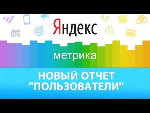 """Яндекс Метрика. Новый отчет """"Пользователи"""""""