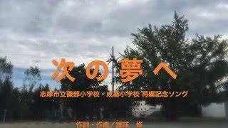 次の夢へ(志摩市立磯部小・成基小再編記念ソング)