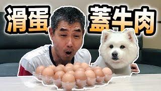 滑蛋蓋牛肉飼料『第一次吃蛋竟然如此狂野?』