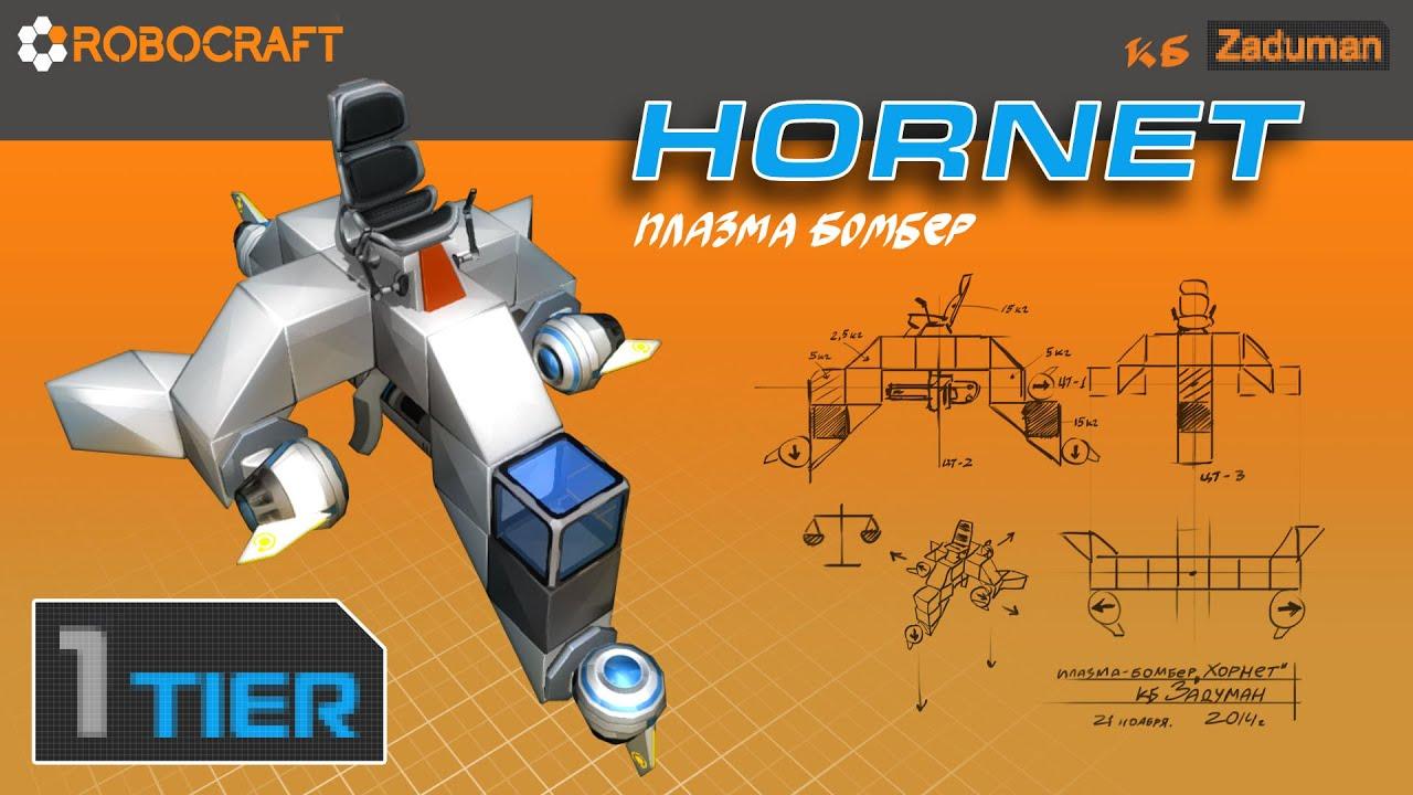 Roboсraft, плазма бомбер HORNET 1тир, летная школа, реплей боя, крафт - YouTube