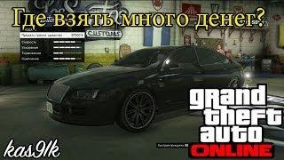 GTA 5 Online - Где взять много денег? (баг) Вариант 2 (1.09)