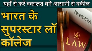 Top law college in india. Top law university in india.
