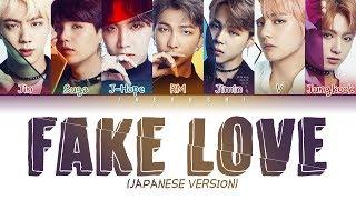 Bts 防弾少年団 Fake Love Japanese Ver 日本語ver Color Coded Eng 日本語字幕