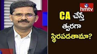 CA చేస్తే త్వరగా స్థిరపడతామా? | CMS For CA Chairman Chandrashekar On CA Course | Career Times | hmtv