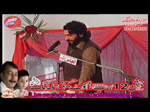 Zakir Ijaz Hussain Jhandvi Jashan 12 Rajab 2018 Talagang