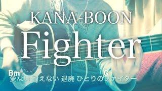 【弾き語り】Fighter / KANA-BOON【コード歌詞付き】アニメ「機動戦士ガンダム 鉄血のオルフェンズ」OP