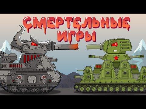 Смертельные игры - Мультики про танки