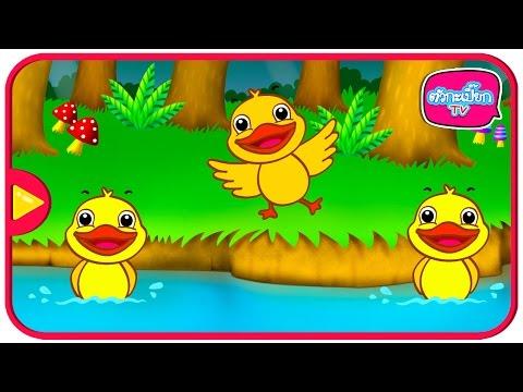 ก้าบ ก้าบ ก้าบ เป็ดอาบน้ำในคลอง ✿ เพลงเด็ก ✿