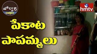 పేకాట పాపమ్మలు | Srikakulam | Jordar News | hmtv