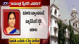 సభాపతి ఎంపికకు 5పేర్లు పరిశీలన | Telangana Assembly Speaker