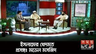 ইসলামের খেদমত | প্রসঙ্গঃ মডেল মসজিদ | Islamic Talk Show