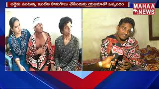 Jabardasth Comedian Vinod Is Attacked By His House Owner | MAHAA NEWS |