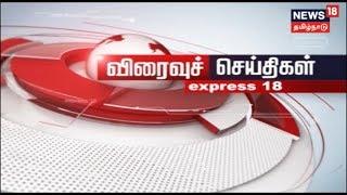 துரிதச் செய்திகள்   எக்ஸ்பிரஸ் 18 செய்தித் தொகுப்பு   express 18   15.10.2018