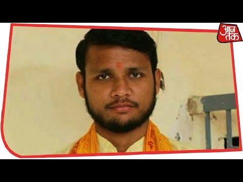Bulandshahr हिंसा: अब तक पुलिस की गिरफ्त से दूर Yogesh Raj