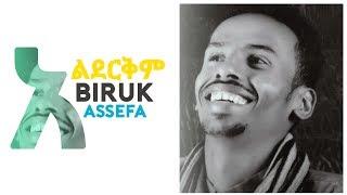 Biruk Assefa Poem 2018
