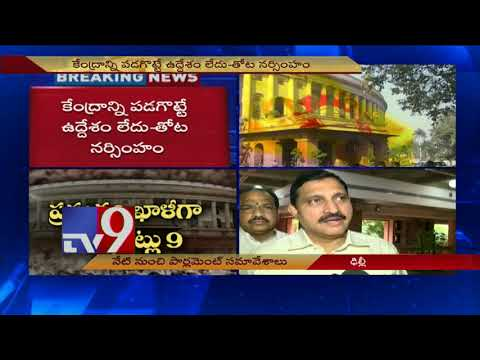 Sujana Chowdary : TDP will not give up fight for AP Special Status - TV9