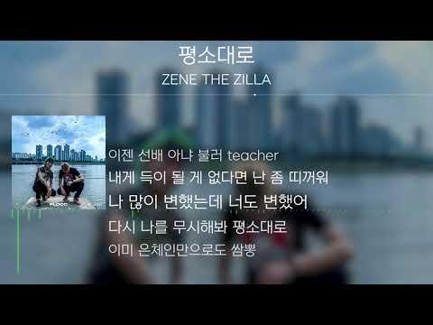 ZENE THE ZILLA(제네 더 질라) - 평소대로[Lyrics]