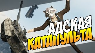 GTA 5 Online (PS4) - Адская катапульта! #9 (БАГИ, УГАР)