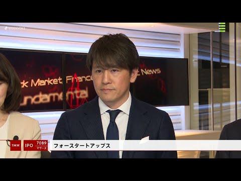 フォースタートアップス[7089]東証マザーズ IPO