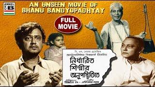 Nirdharita Shilpir Anupasthitite   নির্ধারিত শিল্পীর অনুপস্থিতিতে   Bengali Full Movie   Bhanu