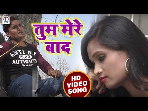 Tum Mere Baad  (Cover Song) - Manoj Singh Parmar -New Hindi Superhit Sad Song 2018
