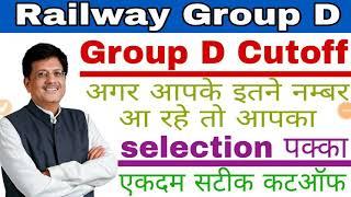 Railway Group D Cutoff 2018// rrb group D Cutoff marks 2018//इतने मार्क्स आएंगे तो selection पक्का