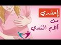 أسباب وعلاج الام الثدي