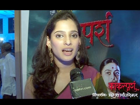 Watch Kaksparsh In Theatres - Priya Bapat