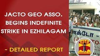 DETAILED REPORT : JACTO GEO Association begins Indefinite Strike in Ezhilagam | Thanthi TV