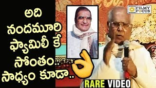 ANR Superb Words about NTR and Nandamuri Family : Rare Video