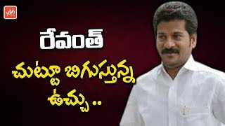 Revanth Reddy In Trouble | Telangana Congress | Vote For Note Case | Chandrababu