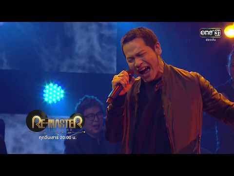 เพลง กันและกัน : คิว Flure | Highlight | Re-Master Thailand | 2 ธ.ค. 2560 | one31