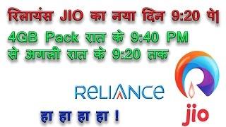 रिलायंस JIO का नया दिन 9:20 पे होता है। 4GB Pack रात के  9:40 PM से अगली रात के 9:20 तक