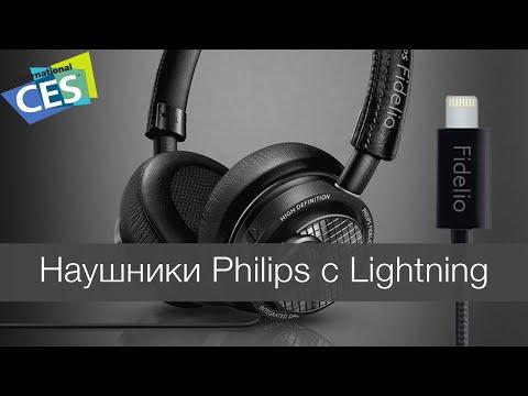 Наушники Philips с Lightning для iPhone #WylsaCES2015