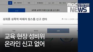 R) 교육계 성비위 사건, 온라인 신고 실적 '0'