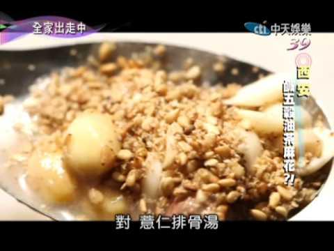 台綜-全家出走中-20130609 3/5 西安/史上最辣早餐 糊辣湯