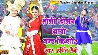 राधा कृष्ण की होली : होली खेलन आयो नन्द किशोर || Harshit Saini || Radha Krishan Holi Bhajan