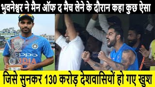 South Africa vs India 1st T20 highlights  : Bhuvneshwar kumar said during taking a man of THE MATCH