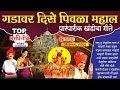 Top 11 Khandoba Bhaktigeet (Gadavar Dise Pivala Mahal) Video Jukebox   गडावर दिसे पिवळा महाल