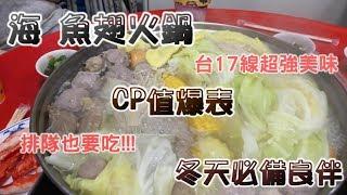 台南人帶路/台17線超強美味/食記FOOD#140/茄萣海魚翅火鍋/TAINAN SERIES/