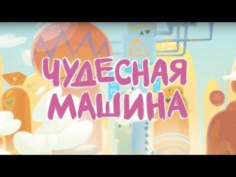 Куми-Куми - Чудесная машина (Порталы) Новый мультфильм!