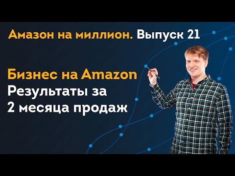 Бизнес на Amazon. Результат за 2 месяца продаж на Амазон. Мой личный кейс | Амазон на миллион #21
