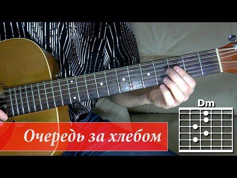 Как играть песню Очередь за хлебом. Александр Розенбаум