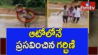 ఆటోలోనే ప్రసవించిన గర్భిణి  | DevellaGudem , Kothagudem District | hmtv Telugu News