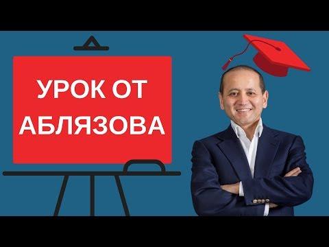 Урок от Аблязова: Монополии Назарбаева