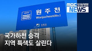 (R)국가하천 승격, 지역 특색도 살린다